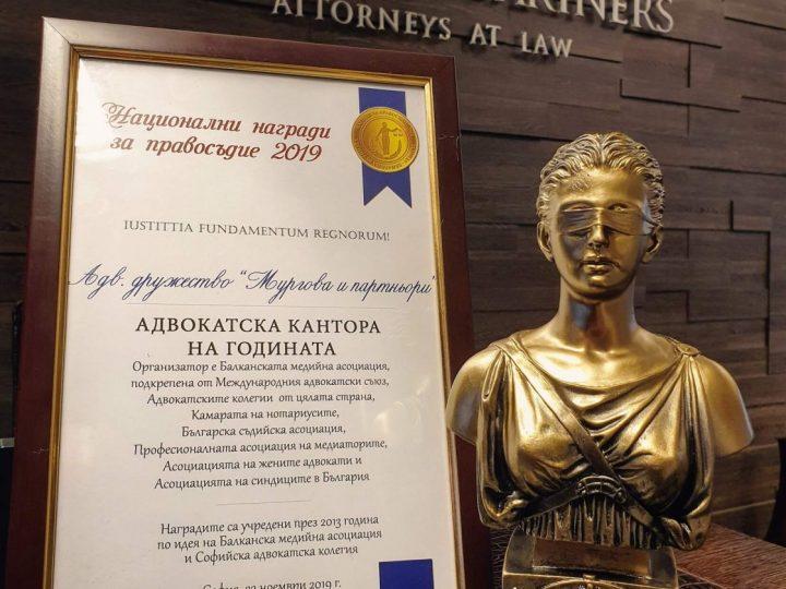 "И наградата печели… Адвокатско дружество ""Мургова и партньори"""