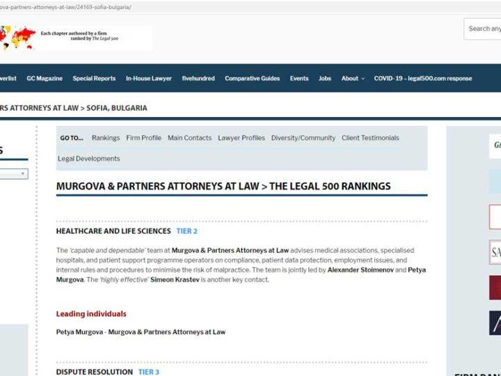 Мургова и партньори в Legal 500